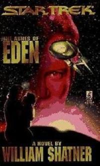 Пепел Эдема [Одиссея - 1]