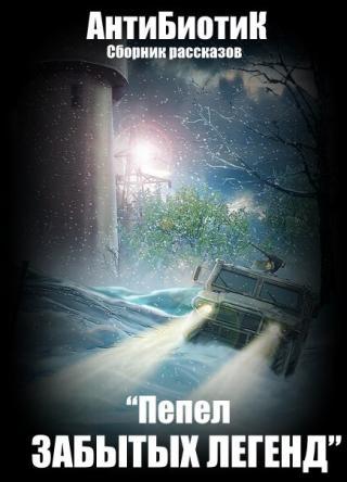 Пепел забытых легенд (сборник)