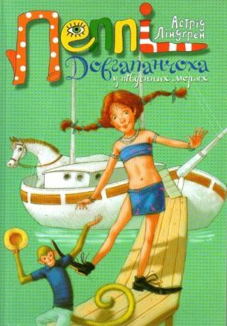 Пеппі Довгапанчоха сідає на корабель в південних морях