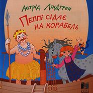 Пеппі Довгапанчоха сідає на корабель