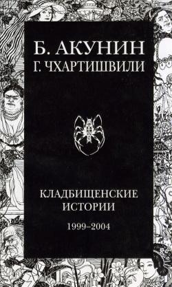 Пер-Лашез (Кладбищенские истории)