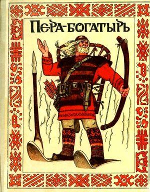 Пера-богатырь (сборник)