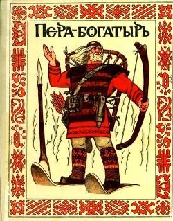 Пера-богатырь (Сказки финно-угорских народов)