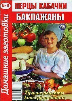 Перцы, кабачки, баклажаны - 9