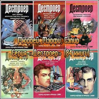 Перечень всех книг серии ДЭСТРОЕР