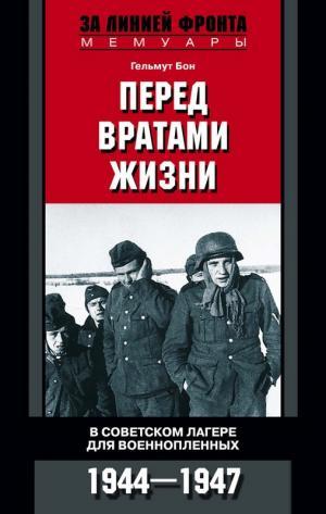 Перед вратами жизни. В советском лагере для военнопленных. 1944—1947