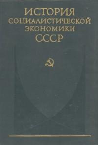 Переход к нэпу. Восстановление народного хозяйства СССР