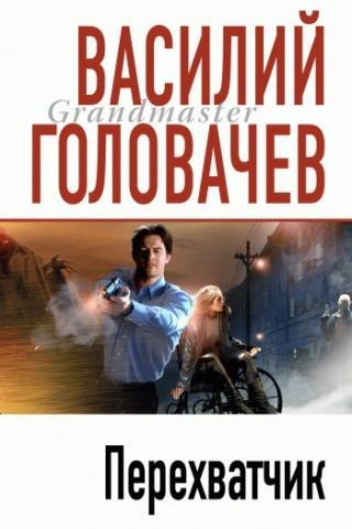 Перехватчик (Запрещенная реальность, Книга 2)