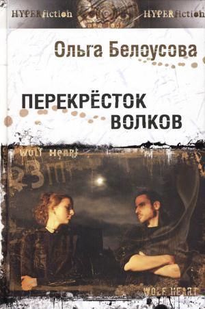 Книга ректор и адептка читать