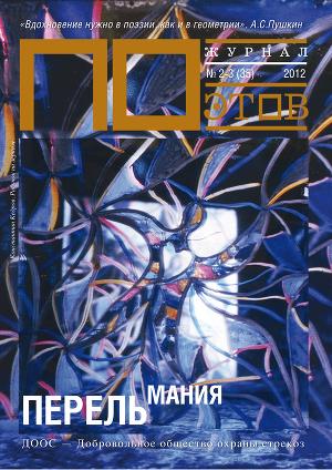 Перельмания. Журнал ПОэтов № 2-3 (35) 2012 г.