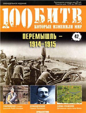 Перемышль - 1914-1915