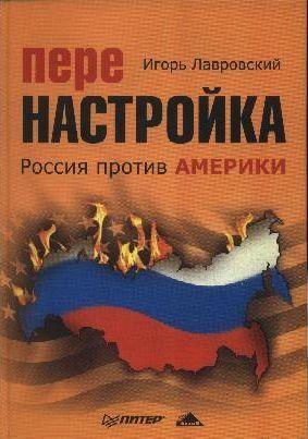 Перенастройка. Россия против Америки