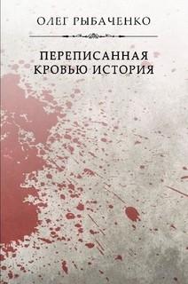 Переписанная кровью история