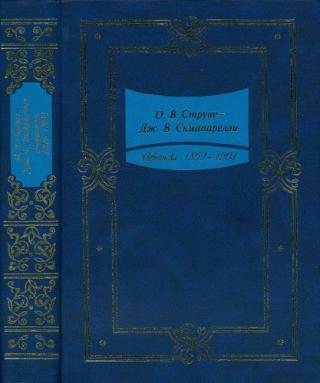 Переписка. 1859-1904 годы