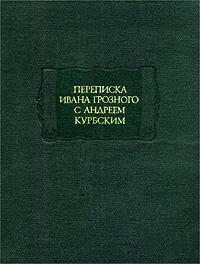 Переписка Андрея Курбского с Иваном Грозным