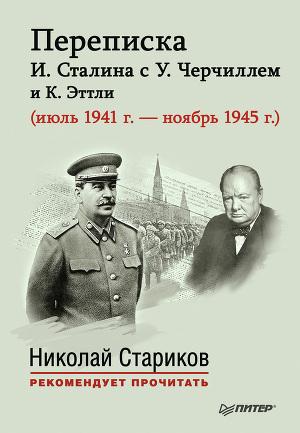 Переписка И. Сталина с У. Черчиллем и К. Эттли (июль 1941 г.– ноябрь 1945 г.)