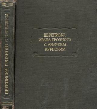 Переписка Ивана Грозного с Андреем Курбским