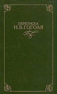 Переписка Н. В. Гоголя. В двух томах