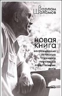 Переписка с Солженицыным А.И.