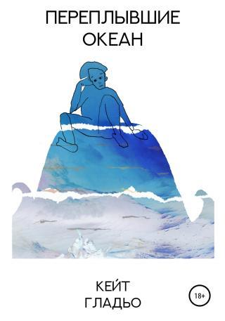 Переплывшие океан