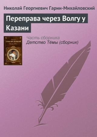 Переправа через Волгу у Казани