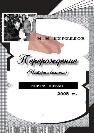 Перерождение (история болезни). Книга пятая. 2005 г.