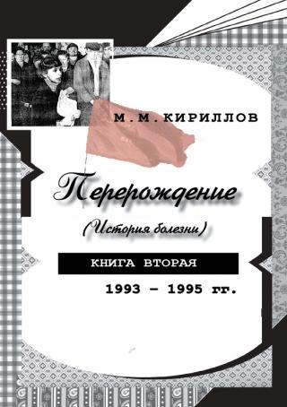 Перерождение (история болезни). Книга вторая. 1993–1995 гг.