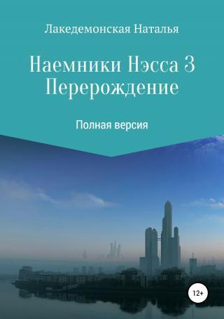 Перерождение [publisher: SelfPub.ru]