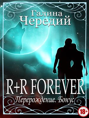Перерождение. R+R FOREVER [Бонус]