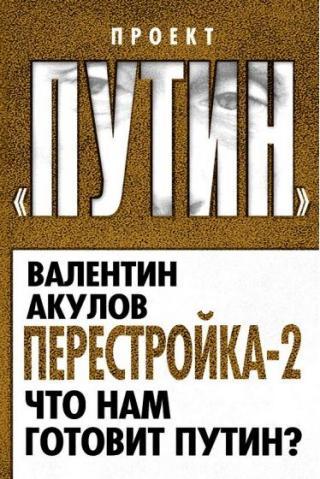Перестройка-2. Что нам готовит Путин