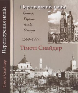 Перетворення націй. Польща, Україна, Литва, Білорусь (1569—1999)