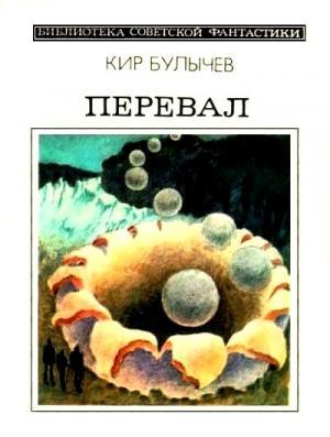 Перевал [Сборник]