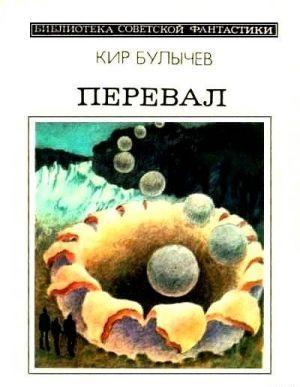 Перевал (сборник)