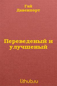 Переведеный и улучшеный