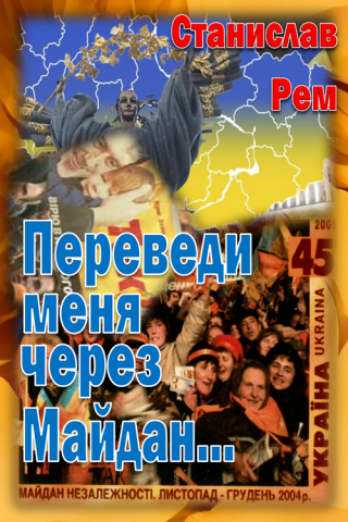 Переведи меня через Майдан...