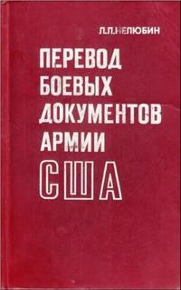Перевод боевых документов армии США (Изд. 2-е, перераб. и доп.)