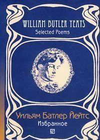 Переводы из Уильяма Йейтса( Григорий Кружков) Великое колесо возвращений