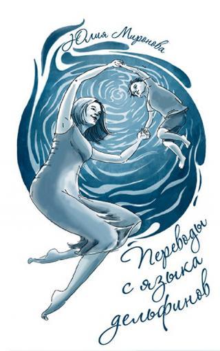 Переводы с языка дельфинов