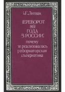 Переворот 1861 года в России: почему не реализовалась реформаторская альтернатива