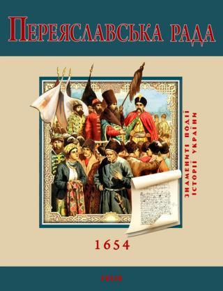 Переяславська Рада. 1654