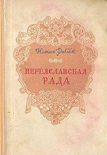 Переяславская Рада (Том 1)