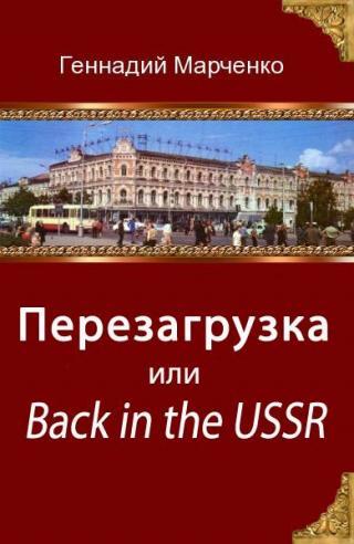 Перезагрузка или Back in the Ussr (трилогия) [СИ]