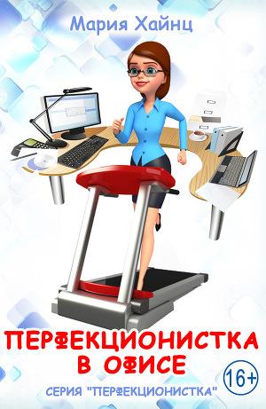 Перфекционистка в офисе