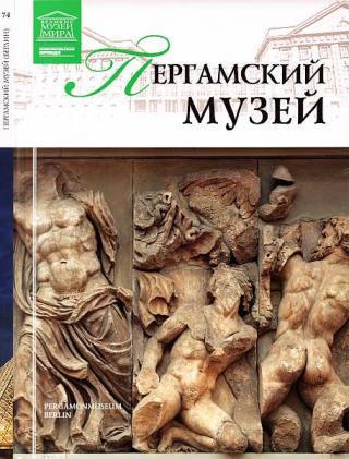 Пергамский музей Берлин