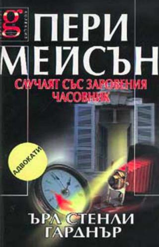 Пери Мейсън: Случаят със заровения часовник