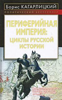Периферийная империя: циклы русской истории