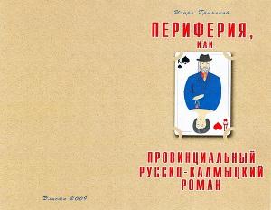"""""""Периферия, или провинциальный русско-калмыцкий роман"""""""