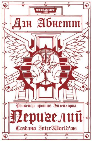 Перигелий