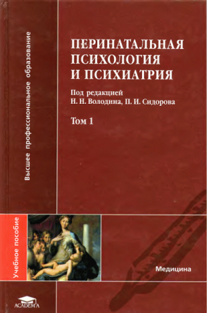 Перинатальная психология и психиатрия. В 2 томах. Том 1