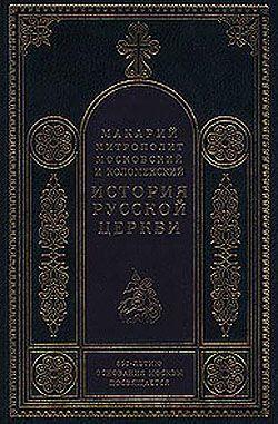 Период самостоятельности Русской Церкви (1589-1881). Патриаршество в России (1589-1720). Отдел второй: 1654-1667